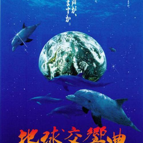 1月19日〜31日『地球交響曲 第二番』