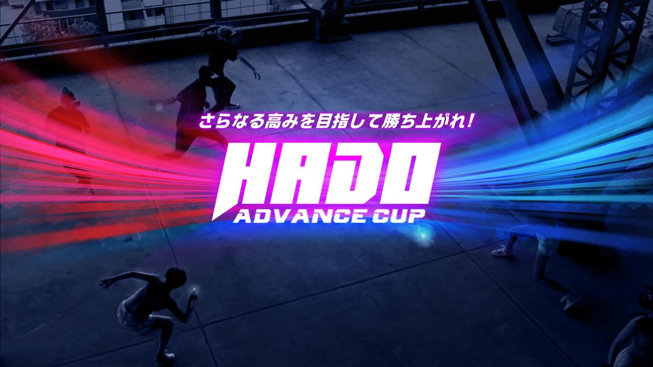 【11/25】HADO ADVANCE CUP #5(ソプラティコ)
