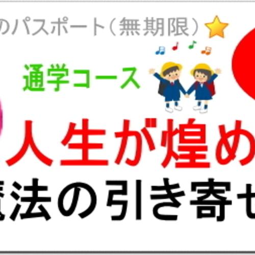 【通学コース】第四期 引き寄せヨガ・インストラクター養成講座(YLAIC)