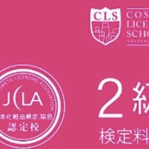 日本化粧品検定2級 検定料