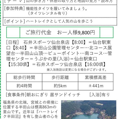 石井スポーツ登山学校 仙台校・仙台泉校 半田山 5月11日 ◯出発決定までもう少し!