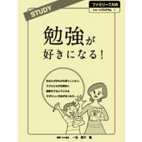 勉強が好きになる!教育心理コース