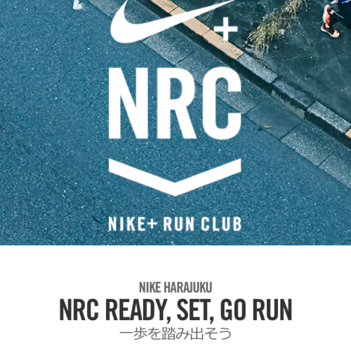 7/15 NRC READY, SET, GO RUN @NIKE HARAJUKU