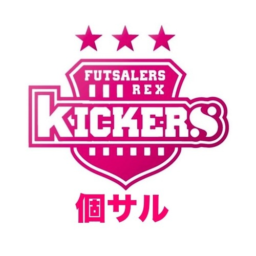 Kickers 個サル