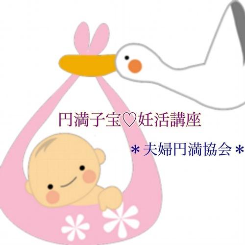 【満員御礼】円満子宝♡妊活講座  〜妊活をもっと楽しく〜