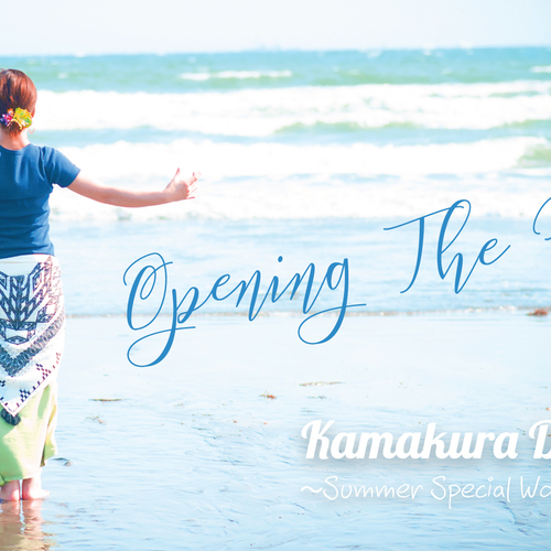 【鎌倉SeeSaw】7/23(日)ハートをひらく夏のスペシャルワーク&セラピー