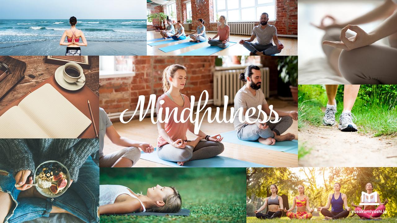 【5月からレギュラー化】マインドフルネス瞑想