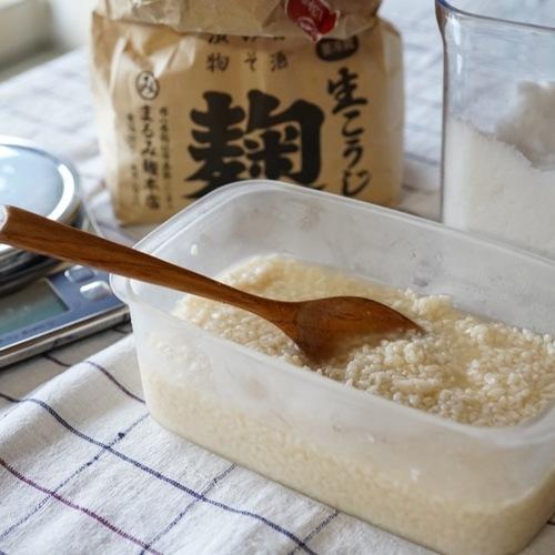 【塩麹単発レッスン】まずは絶対マスターしたい!今すぐおうちごはんをグレードアップする万能調味料*塩麹作り&活用レッスン