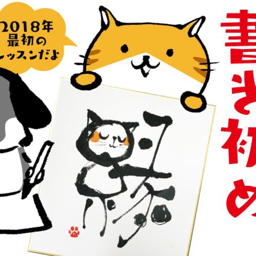 たろくろの筆ペンデザインアート書道教室 2018年1月『ミニ色紙に書き初め』