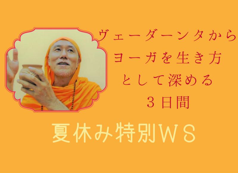 スワミチェータナーナンダ先生の夏休み特別3daysワークショップ