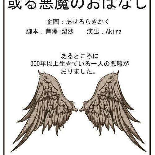 あせろらきかく第5回公演「或る悪魔のおはなし」チケット予約(藍田奈結扱い)