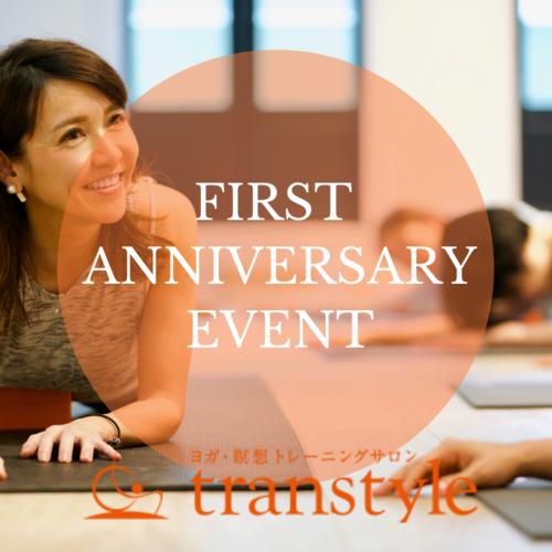 transtyle一周年記念 特別解放クラス「硬い人のための柔軟性アップクラス」谷口純子
