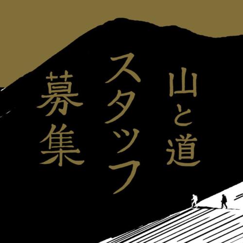 山と道スタッフ募集説明会