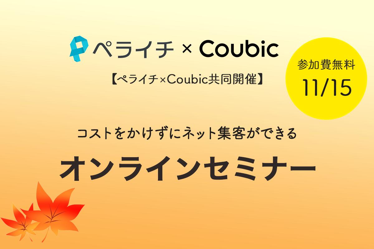 【参加型】Coubic × ペライチ共同開催!コストをかけずにネット集客ができるオンラインセミナー