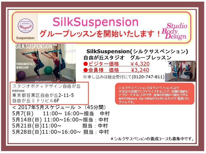 2017年5月【自由が丘スタジオ】SilkSuspensionグループ45分(担当:中村)