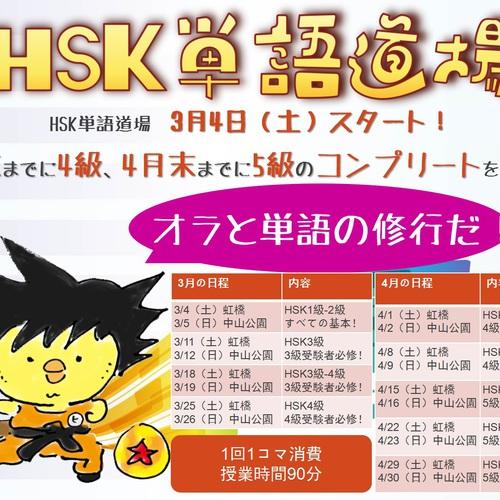 HSK単語道場