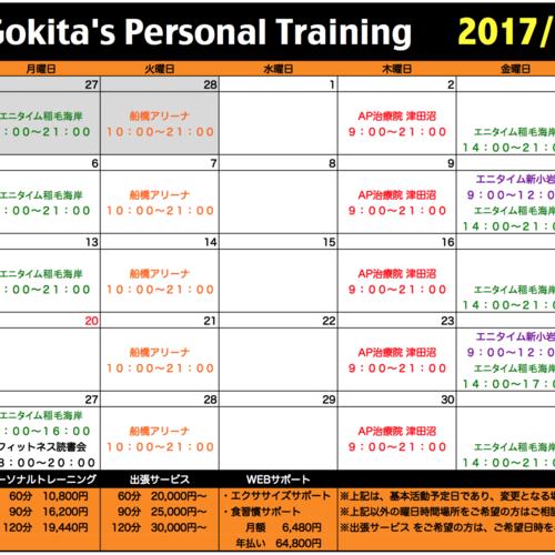 パーソナルトレーナー五木田穣ウェブ予約受付ページ