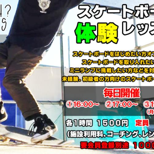 お手軽スケートボードレッスン【湘南ブラッシュ】