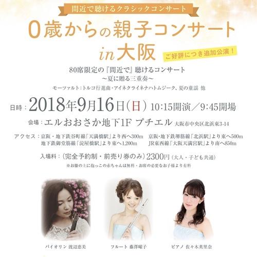 0歳からの親子コンサート《追加公演》in大阪