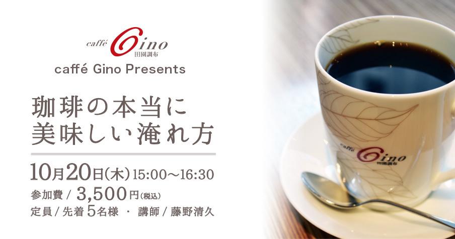 Caffe Gino Presents「コーヒーの本当の美味しい淹れ方講座」(2016年10月度)