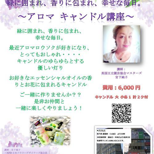 ★宮下純子講師【アロマ キャンドル講座】
