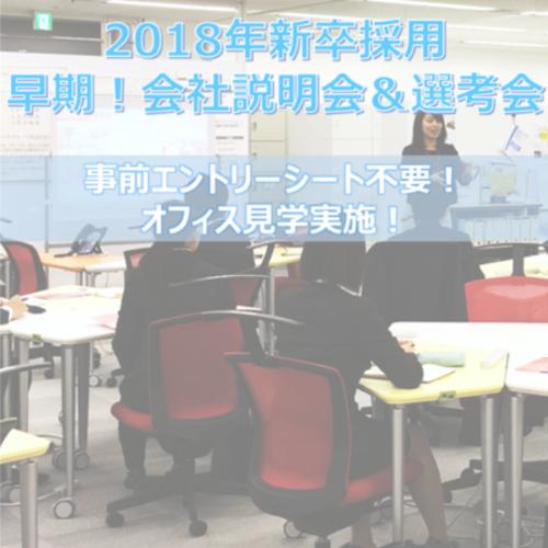 ☆大阪開催☆早期企業説明会&選考会【18新卒採用】
