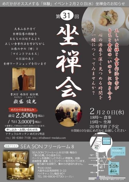 「第31回 坐禅会」2月20日(水)