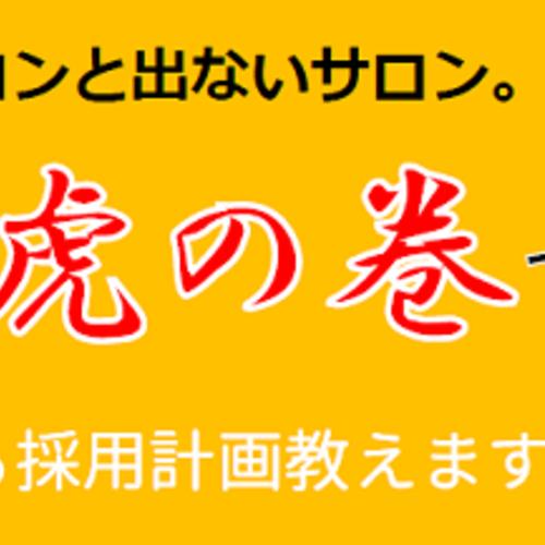 【大阪】9/3 or 9/20『新卒採用虎の巻セミナー』~採れる採用計画教えます~