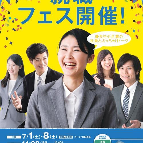 18卒限定◆就職フェス◆優良中小企業へ最短ルートで内定に辿り着くオファーイベント