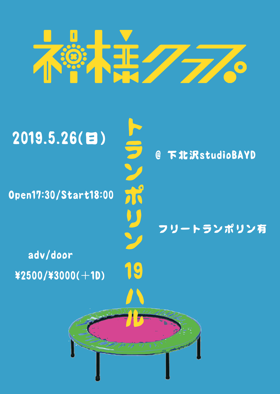【下北沢studioBAYD】5月26日(日)  トランポリン 19 ハル