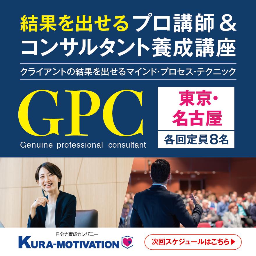 【名古屋・養成講座】プロ講師&コンサルタント養成講座