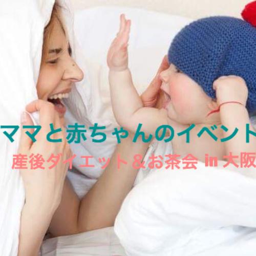 赤ちゃんとママのイベント〜体の中からも外からも綺麗になろう〜in大阪