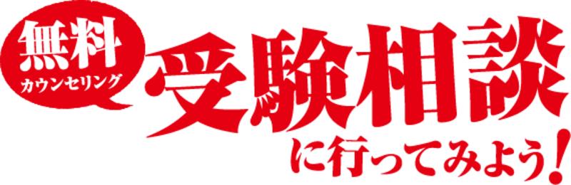 和歌山校の定期テスト対策