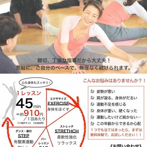 河原町二条/Beauty UP!【ヴィーナス講座】Bodyメイクプログラム(ストレッチ&エクササイズ) 月曜