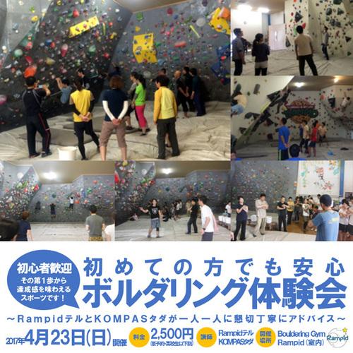 2017年4月23日(日)開催!誰でも楽しめるボルダリング体験会