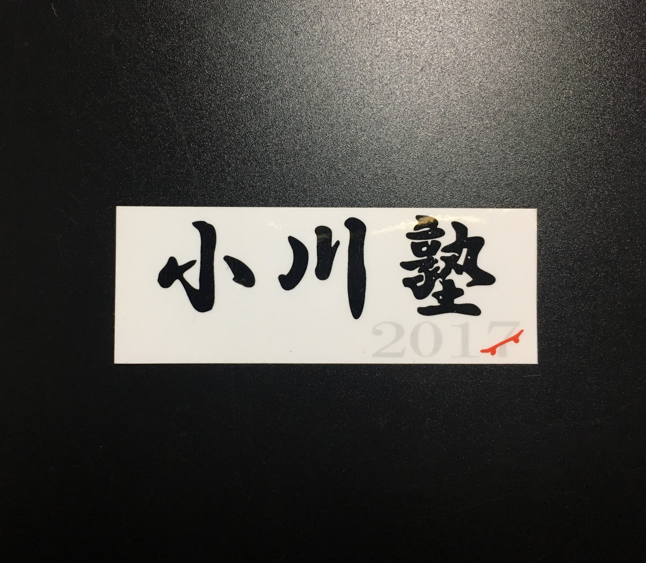 2017年度 小川塾バーチカル中級以上