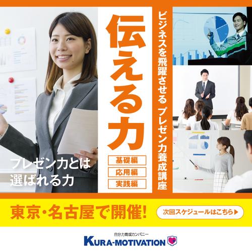 【東京】伝える力【基礎編】ビジネスを飛躍させるプレゼン力養成講座