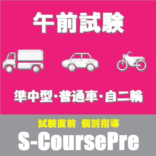 【試験直前個別指導 S-CoursePre(準中型・普通車・自二輪/午前受験】教習所卒業・一発受験・関東近県対応
