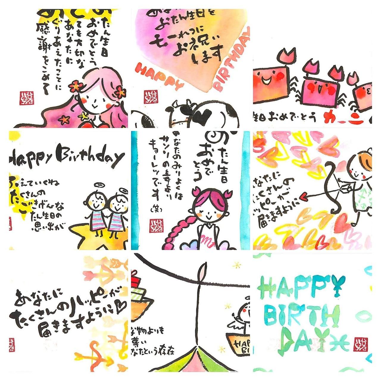東京:誕生日カードの書き方レッスン
