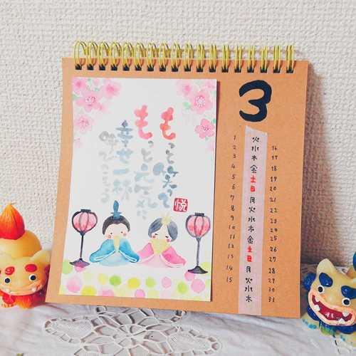 東京:カレンダーお絵かきレッスン