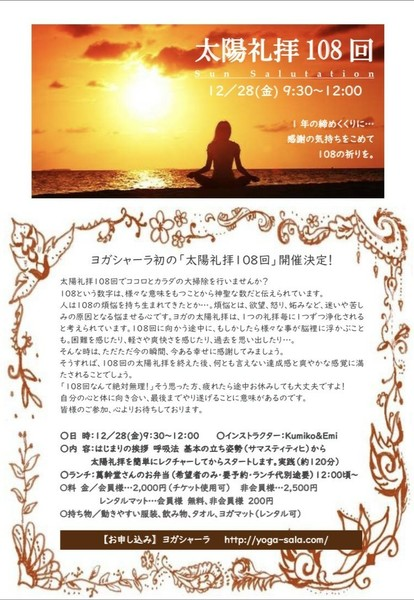 「太陽礼拝108回」12/28(金)9:30~12:00 Kumiko&Emi