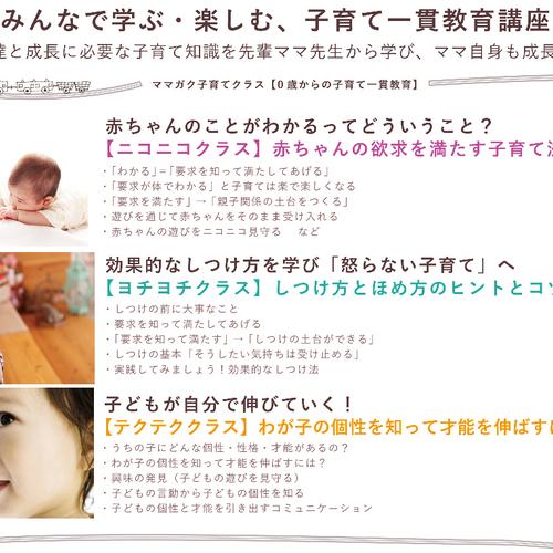 【無料】0歳からのニコニコ&1歳からのヨチヨチ説明会(2018年1月スタートクラスのご案内となります)