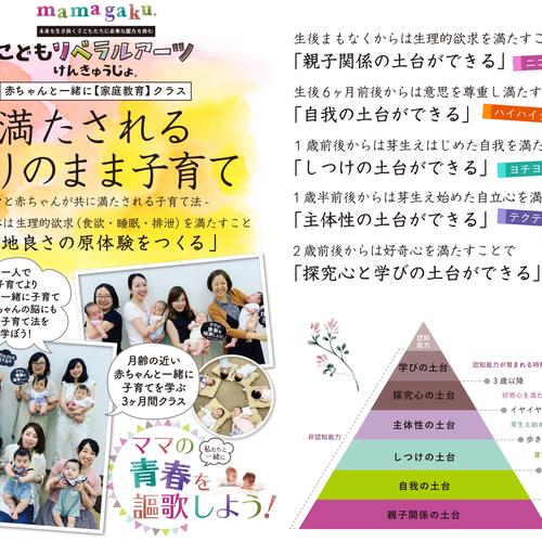 【無料お話会】0歳からの家庭教育お話会&ママガク説明会