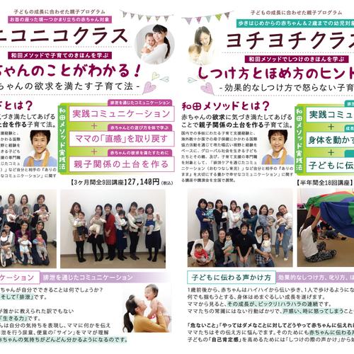 【無料】専門課程:乳幼児コース(ニコニコ・ハイハイ・ヨチヨチクラス)説明会/2018年10月クラスのご案内