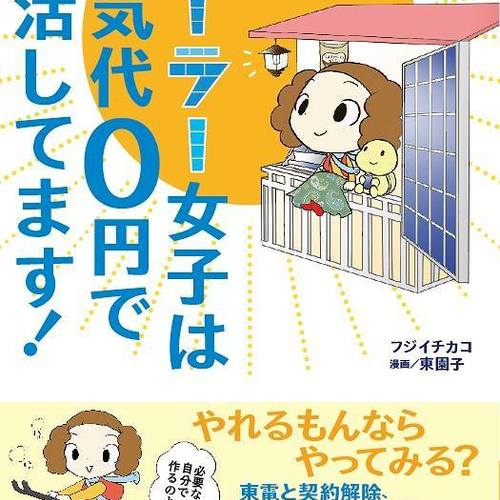 ☆彡節電と節水エコ技シェア「電気代0円生活!ソーラー女子的おそうじ学校」