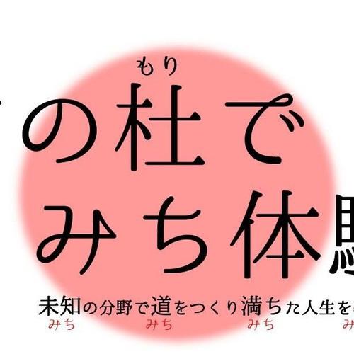 「神の杜でみち体験」開運祈願付き神社で行うワークショップ