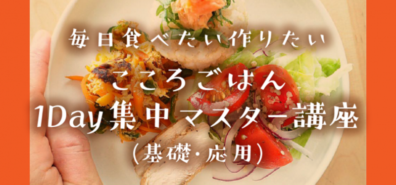 【応用】毎日食べたい作りたい こころごはん1Day集中マスター講座