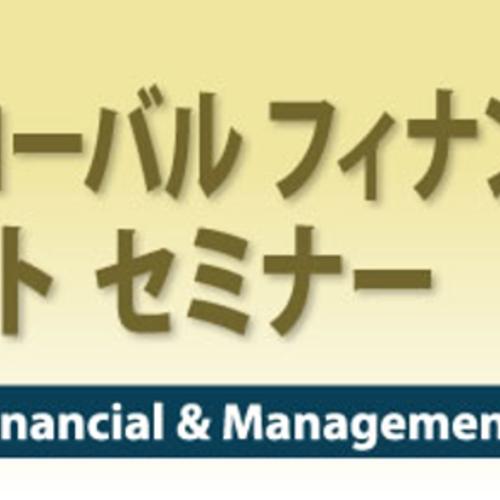 【ご招待者限定】 第9回早稲田大学グローバルフィナンシャル&マネジメントセミナー