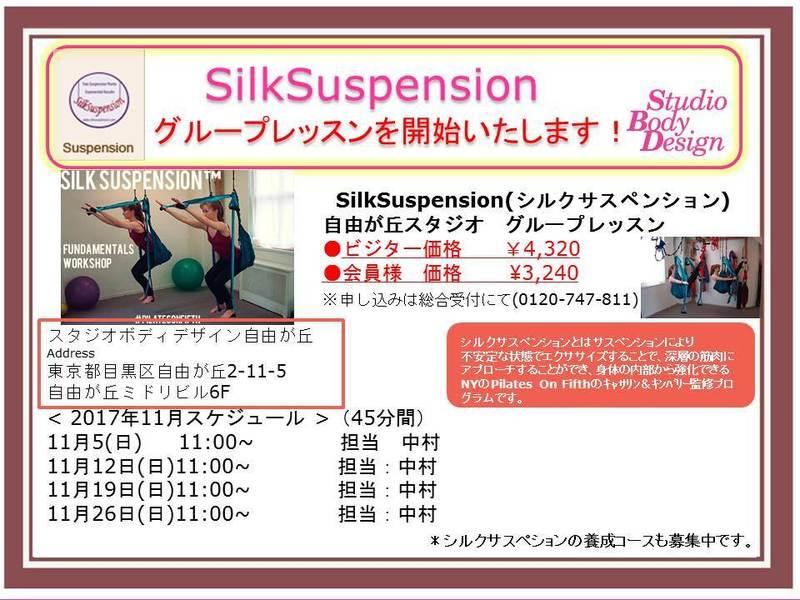 2017年11月【自由が丘スタジオ】SilkSuspensionグループ45分(担当:中村)