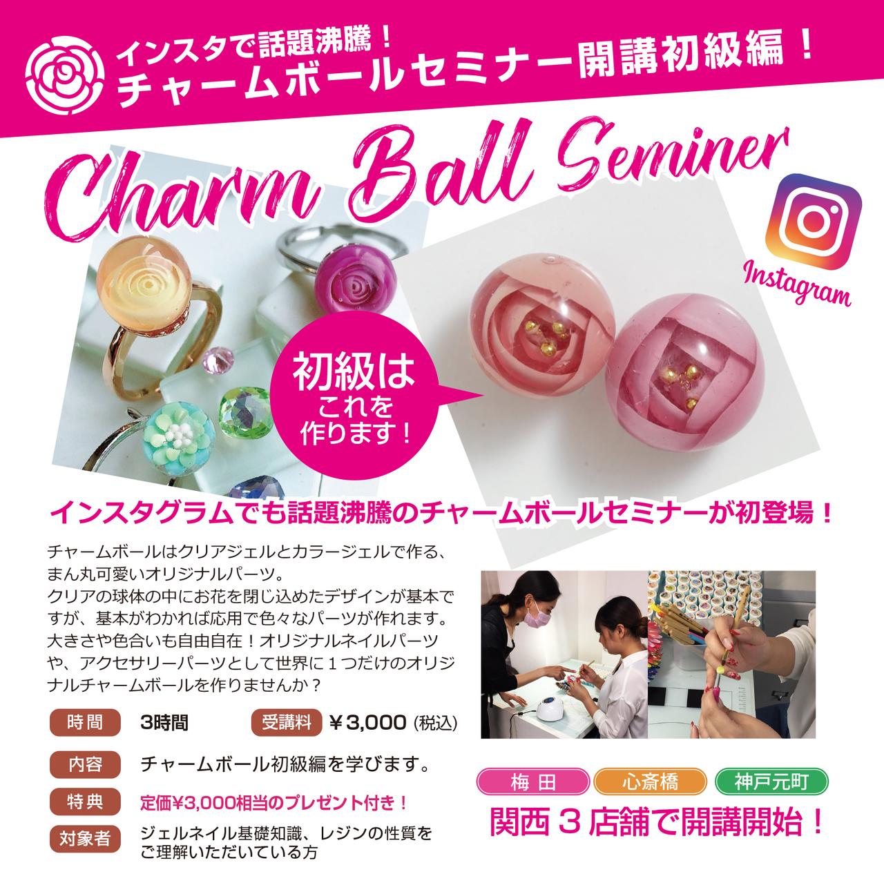 【大阪梅田】チャームボールhow-toセミナー初級編